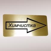 Табличка металлическая  «Указатель»