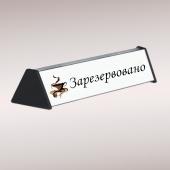 Табличка настольная металлическая со сменной информацией