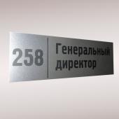 Табличка на двери