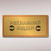 Табличка кабинетная  металлическая