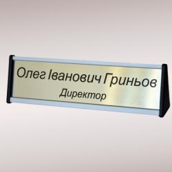Табличка-идентификатор настольная металлическая